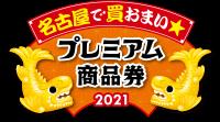 名古屋で買おまい★プレミアム商品券2021 ロゴ