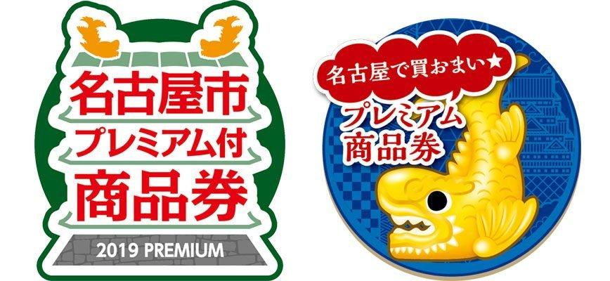 名古屋市プレミアム商品券ロゴ